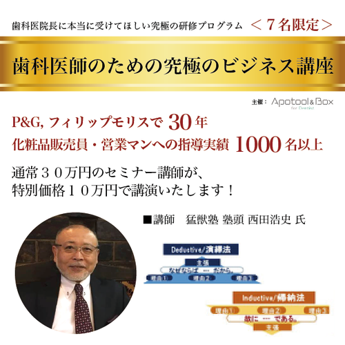 02817357ae7732456ae6708f528171b3 - 【7名様限定!】4月15日(日)東京開催 猛獣塾・西田氏「歯科医師のための究極のビジネス講座」
