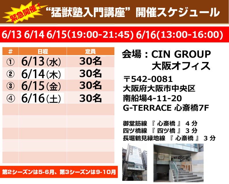 osaka - 2018年6月猛獣塾入門講座を大阪で開催します。