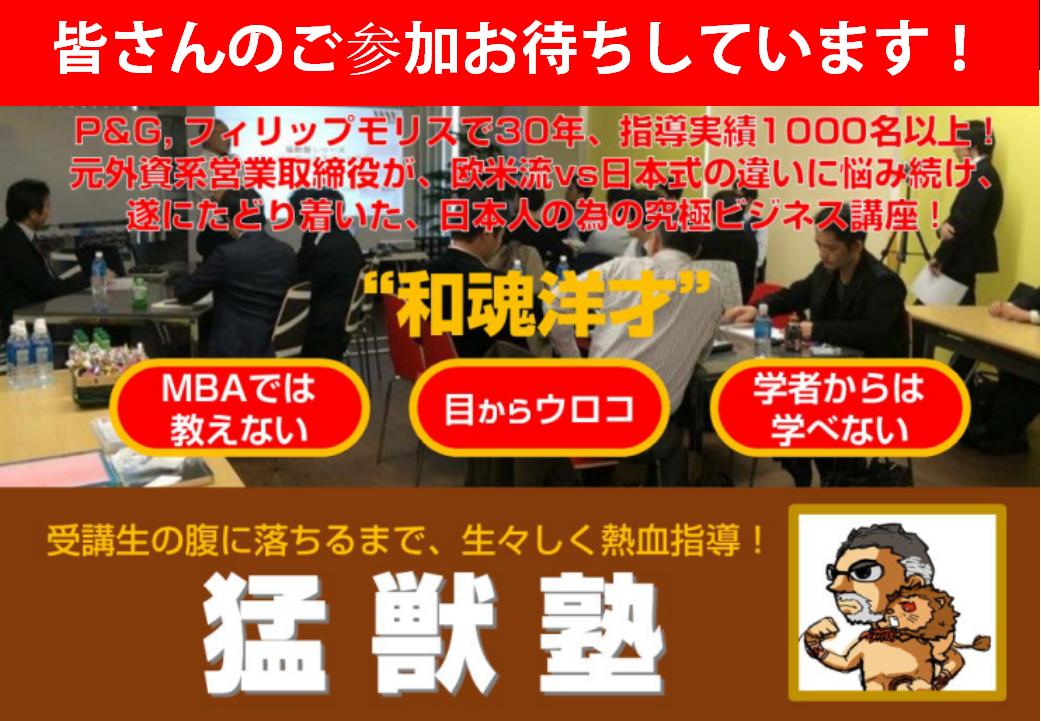 fr - 2018年9月猛獣塾入門講座開催日程