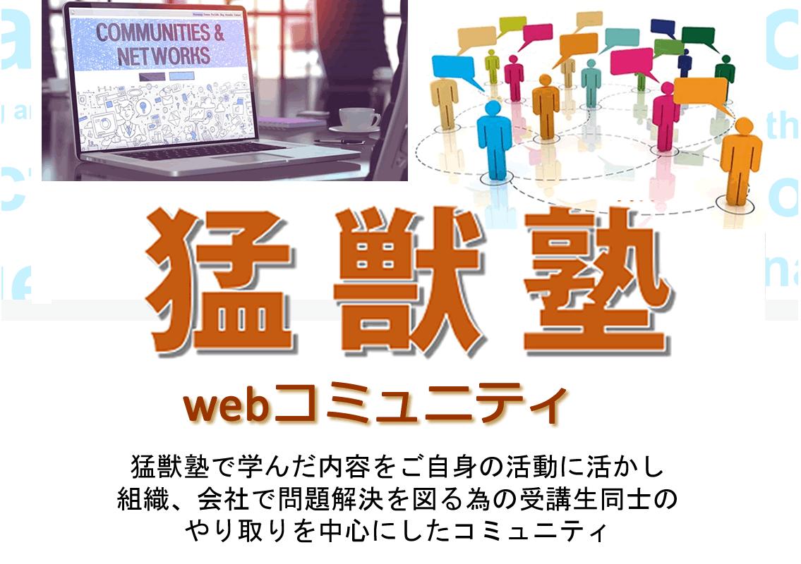 猛獣塾webコミュニティ