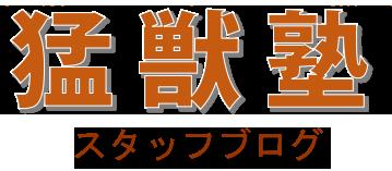 猛獣塾スタッフブログ